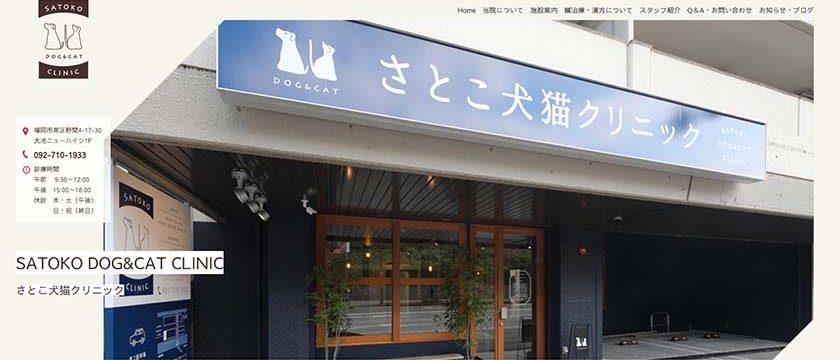 ※開催済※ 6/27 福岡市南区 さとこ犬猫クリニックにて【飼い主様向け】中医学ミニセミナー開催