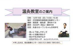 沢村獣医科病院 統合医療センターにて 【飼い主様向け】温灸教室を開催します
